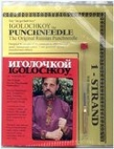 Igolochkoy Russian Punch Needle - 1-Strand - Product Image